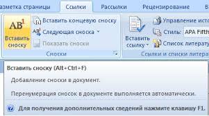 Как сделать сноски в word и как их удалить ru сноски в word 2007