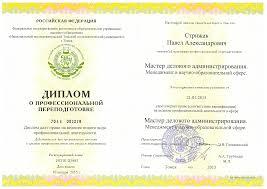 Томский политехнический университет diploms
