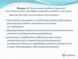 Презентация на тему Реферат как форма самостоятельной работы  12 Вопрос 3 Вопрос 3 Дипломная работа