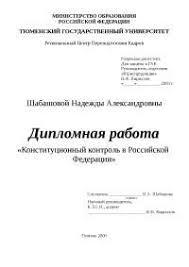 Договор дарения курсовая по гражданскому праву и процессу скачать  Конституция разделения властей