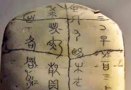 Image result for 甲骨文和汉字