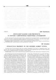 Трудовые Отношения Реферат Собственность сущность эволюция и многообразие ее форм Место и роль собственности в системе общественных отношений