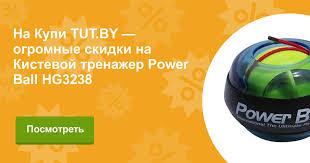 Купить Кистевой тренажер Power Ball HG3238 в Минске с ...