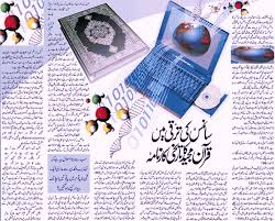 essay on science and islam in urdu  essay on science and islam in urdu