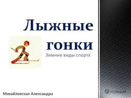 Презентация на тему Реферат на тему Лыжн ые гонки МОУ средняя  Зимние виды спорта Лыжные гонки Михайловская Александра