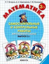 Класс Самостоятельные и контрольные работы по математике Самостоятельные и контрольные работы по математике