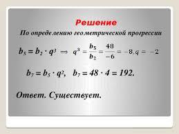 Арифметическая и геометрическая прогрессии в решении задач  Решение По определению геометрической прогрессии b 5 b 2 · q 3 b 7