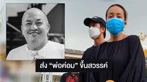 """ไอซ์-แบงค์"""" ส่งพ่อขึ้นสวรรค์ ขอ """"พ่อค่อม"""" หลับให้สบาย  จะดูแลครอบครัวให้ดีที่สุด - NineEntertain ข่าวบันเทิงอันดับ 1 ของไทย"""