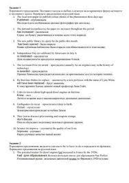 Контрольная работа по английскому языку № ИрГТУ для заочников  Контрольная работа по английскому языку № 2 ИрГТУ для заочников 2 курс