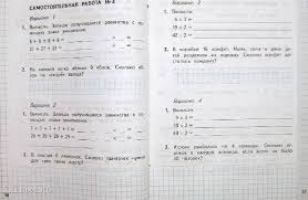 Консультация класс на тему Анализ контрольной работы по  Анализ к работы по математике в 3 кл