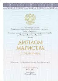 ИБДА РАНХиГС Магистратура по менеджменту в Москве второе высшее  Диплом Магистр менеджмента РАНХиГС