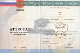 Купить диплом в Омске Цены diploma web com Аттестат 9 классов в Омске 2010 2013 гг