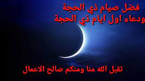دعاء أول أيام شهر ذى الحجة و فضل الصيام في أيامه فالسنة النبوية الشريفة -  YouTube