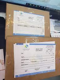 Sham print - سند قبض سند دفع