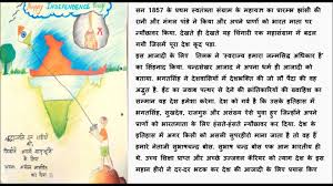 hindi speech on independence day th for school and hindi speech on independence day 15th 2016 for school and college students teachers