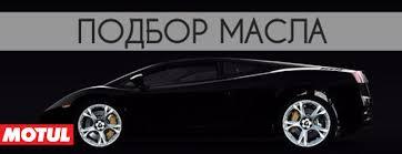 <b>Моторное масло Motul</b> (<b>Мотюль</b>) купить в Москве