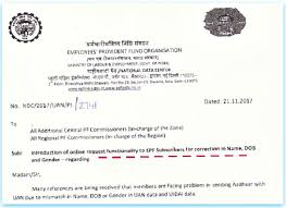 epf uan name correction new