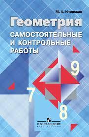 ГДЗ по геометрии класс самостоятельные и контрольные работы Иченская ГДЗ самостоятельные и контрольные работы по геометрии 9 класс Иченская Просвещение