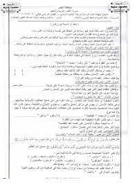 امتحان اللغة العربية محافظات الأقصر & قنا الصف الثالث الإعدادى الترم الثانى  2021