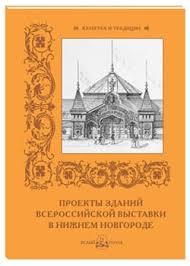 Книга <b>Проекты зданий</b> Всероссийской выставки в Нижнем ...