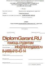 РАНХиГС Отчет по организационно управленческой практике Отчет по рганизационно управленческой практике