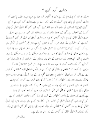 essay in urdu dehshat gardi in  essay in urdu dehshat gardi in