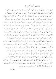 essay in urdu dehshat gardi in 91 121 113 106 essay in urdu dehshat gardi in