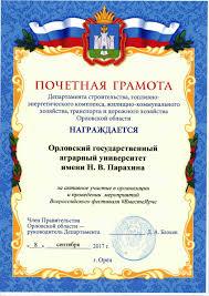 Грамоты и дипломы Почетной грамотой награждается Орловский Государственный Аграрный Университет имени Н В Парахина за активное участие в организации и проведении