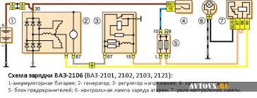 Реле зарядки ВАЗ изучаем электрическую схему Реле зарядки электрическая схема ВАЗ 2106