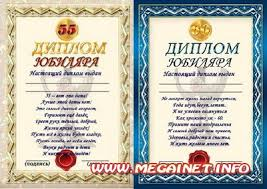 Поздравительные шаблоны Диплом юбиляра лет Шуточный диплом  Поздравительные шаблоны Диплом юбиляра 50 55 60 лет