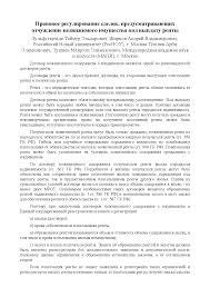 Реферат на тему Правовое регулирование сделок предусматривающих  Скачать документ