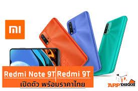 Xiaomi เปิดตัวสมาร์ทโฟนราคาเริ่มต้นที่ดีที่สุด Redmi Note 9T และ Redmi 9T