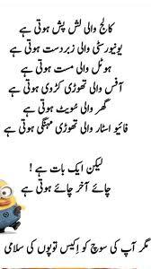 Ek Salami Meri Trf Sy Bhi Funny Quotes Funny Jokes Very Funny