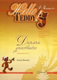 Сошью для Вас маленькое Чудо Дипломы и Публикации Диплом участника выставки hello teddy 1 4 декабря 2011 года