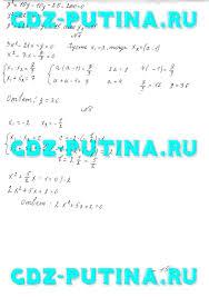 Ершова Голобородько класс самостоятельные и контрольные работы ГДЗ Решение задач с помощью квадратных уравнений Теорема Виета 1 2 3 4 С 16 Применение свойств квадратных уравнений домашняя самостоятельная работа