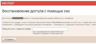 Как восстановить почту на Яндексе  Что делать в том случае если вы забыли ответ на секретный вопрос Выход только один необходимо написать письмо в службу поддержки Яндекса