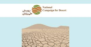green idea contest for world day to combat desertification  green idea contest for world day to combat desertification 2017