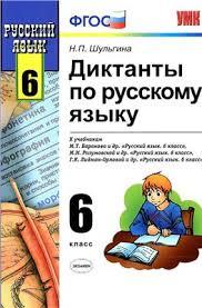 Методическая разработка по русскому языку класс на тему  Контрольные диктанты 5 класс разумовская