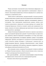Курсовая Концептуальные основы финансовой отчетности Курсовые  Концептуальные основы финансовой отчетности в России и международной практике 17 11 10 Вид работы Курсовая работа