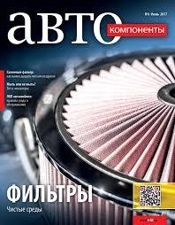 """Журнал """"Автокомпоненты"""" №6/2017 by Журнал ..."""