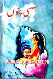 si punnu full story in urdu