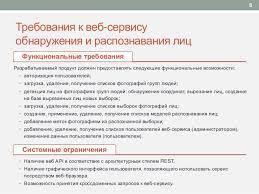 Веб сервис обнаружения и распознавания лиц магистерская диссертация   Классификация Классы лиц 8 8 Функциональные требования Разрабатываемый