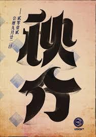 Chinese Graphic Design Blog Shanghai Typography Chinese Typography What Is Typography