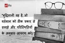 Intelligent Quotes Magnificent ���ुद्धिमान ���र ���च्छे ���द्धरण Intelligent Quotes