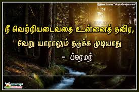 Life Motivational Quotes Tamil Daily Motivational Quotes