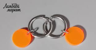 <b>Серьги</b> Hoops 16 mm неоновые лава в магазине «Luch Design ...