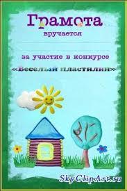 диплом Страница Все для оформления школы ru Диплом к конкурсу Веселый пластилин