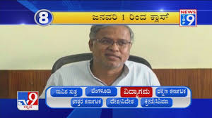 News Top 9': 'Vidyagama' Top News Stories Of The Day (17-12-2020) - YouTube