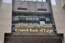 البنك المركزي يطرح أذون خزانة بقيمة 695 مليون يورو - شبكة رصد الإخبارية