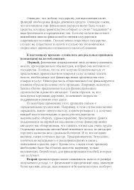 Реферат на тему Налоги и налоговая система в современной России  Это только предварительный просмотр